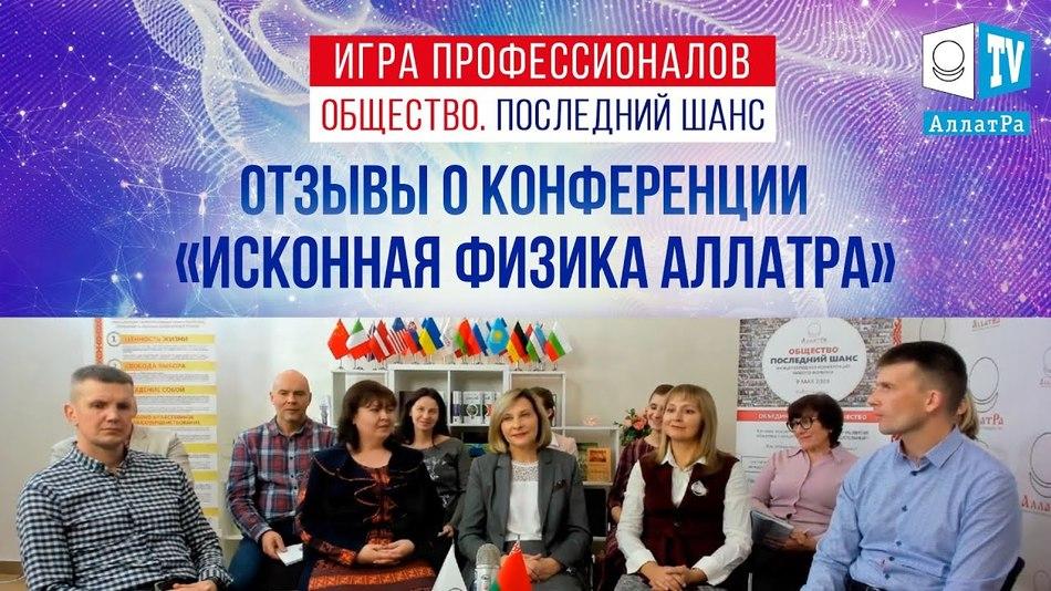 Отзывы из республики Беларусь о конференции