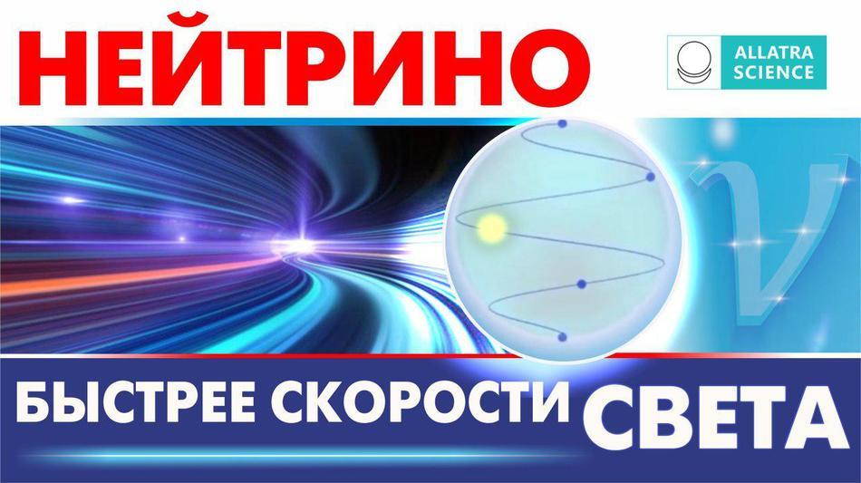 Нейтрино быстрее скорости света! Физика АЛЛАТРА