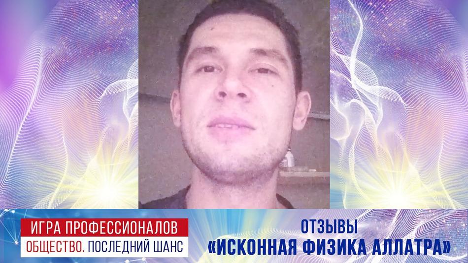 Отзыв Артёма о конференции ИСКОННАЯ ФИЗИКА АЛЛАТРА