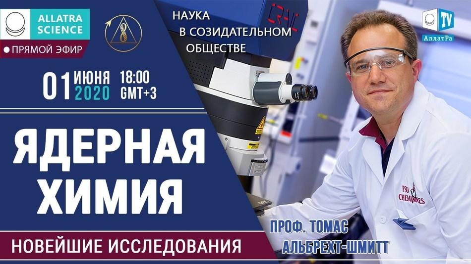 О развитии ядерной химии. Профессор Томас Альбрехт-Шмитт.