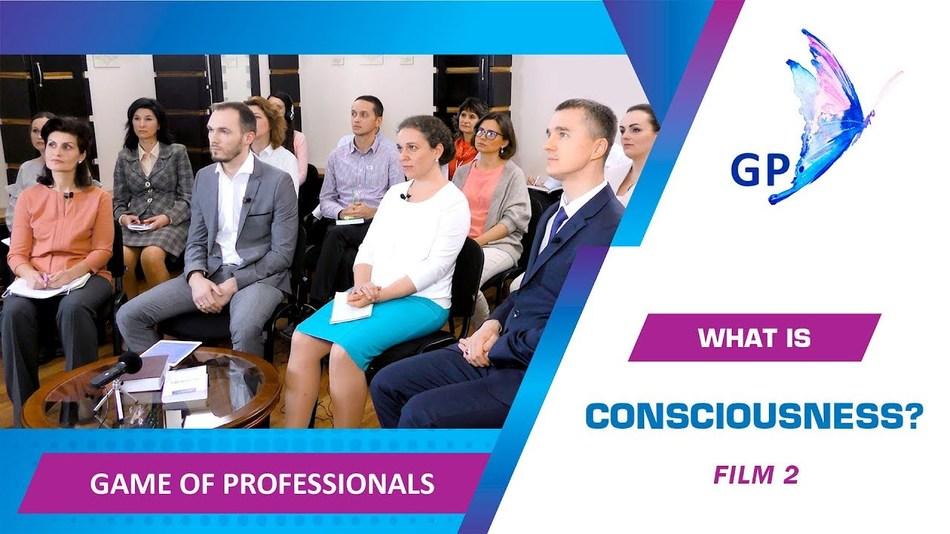 GAME OF PROFESSIONALS. What is Consciousness? Film 2