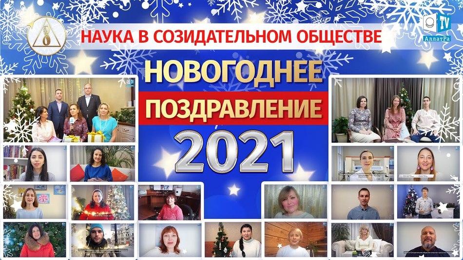 Новогоднее поздравление 2021 от команды проекта Наука в Созидательном обществе