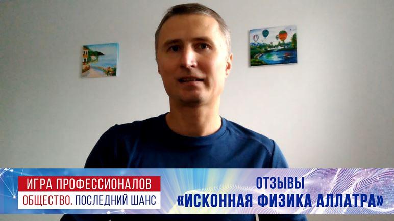 Отзыв Игоря о конференции ИСКОННАЯ ФИЗИКА АЛЛАТРА