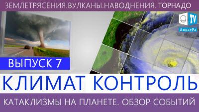 Землетрясения, наводнения, извержения, торнадо. Климатический обзор недели Выпуск 7