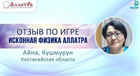 Отзыв Айны из Казахстана об Игре Профессионалов