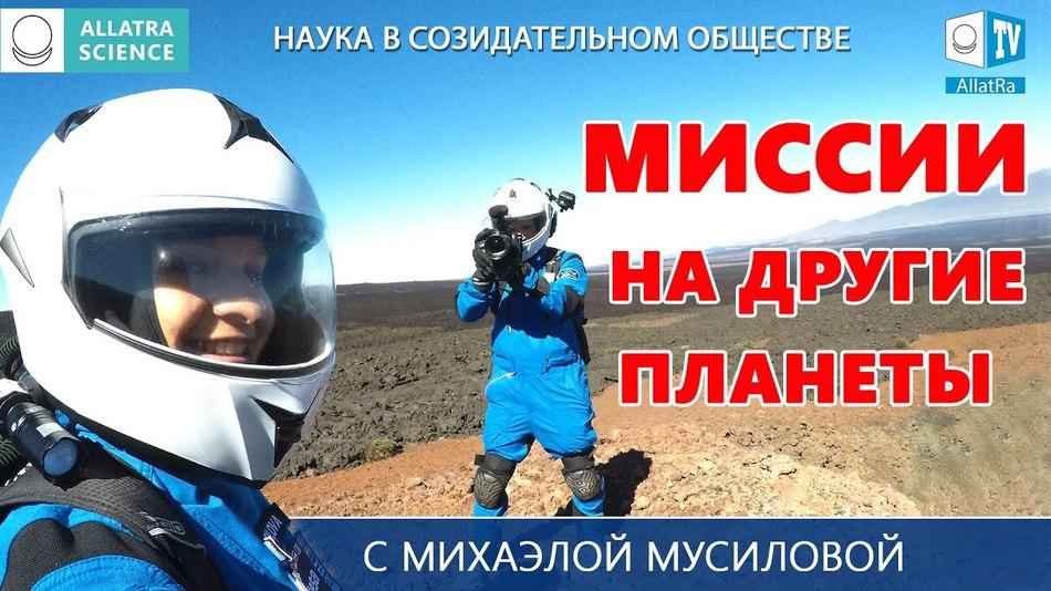 Миссии на другие планеты. Интервью с астробиологом Михаэлой Мусиловой