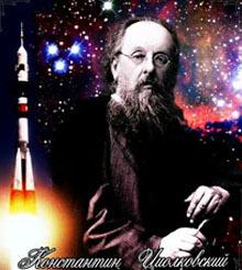 Константин Циолковский: счастлив будет тот, кто содействует всеобщему благу (из серии «Настоящий Человек в науке»)