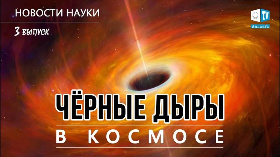 Чёрные дыры в космосе. Новости науки 3