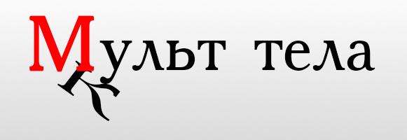Мульт тела (из  серии «ФИЗИКА АЛЛАТРА В ПОМОЩЬ ЗДОРОВЬЮ»)