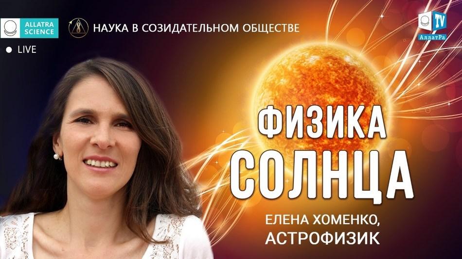 Физика Солнца. Дистанционная диагностика плазмы. Елена Хоменко