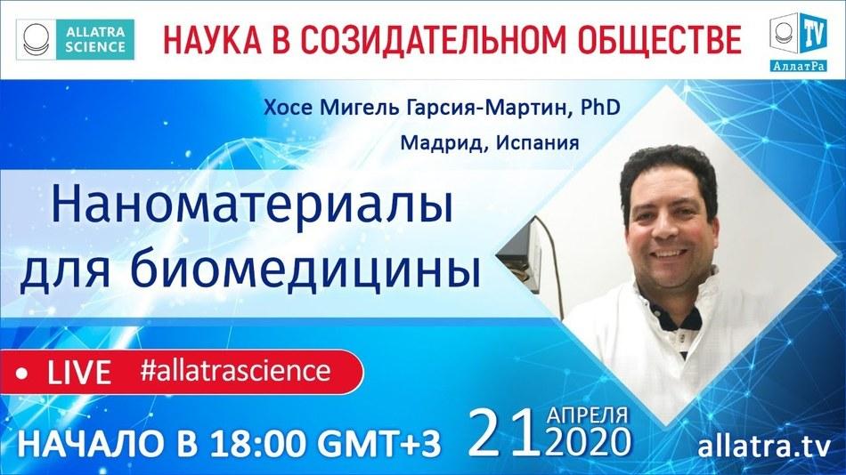 Наноматериалы для биомедицины. Хосе Мигель Гарсия-Мартин, PhD (Мадрид, Испания) | АЛЛАТРА LIVE
