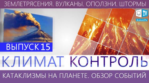 Землетрясения, наводнения, оползни, штормы. Климатический обзор месяца. Выпуск 15