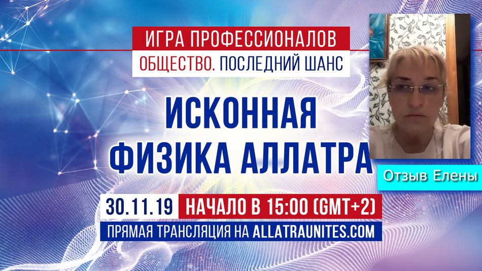 Отзыв Елены о конференции ИСКОННАЯ ФИЗИКА АЛЛАТРА.
