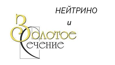 Нейтрино и золотое сечение