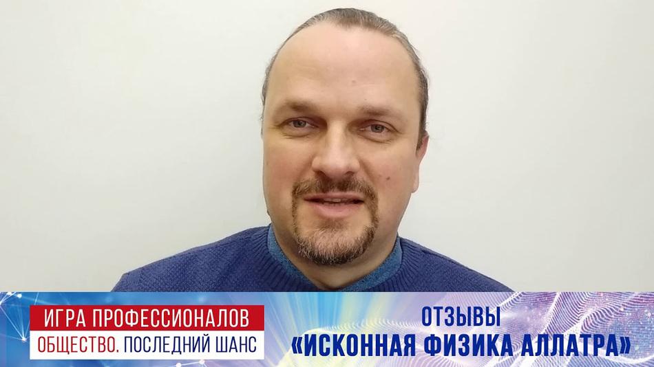 Отзыв от Александра об игре профессионалов ИСКОННАЯ ФИЗИКА АЛЛАТРА.