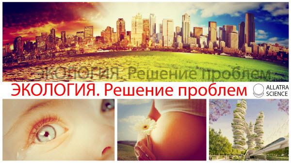 Решение экологических проблем - АЛЛАТРА НАУКА