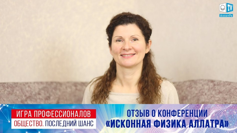 Отзыв Надежды из Беларуси о конференции «ИСКОННАЯ ФИЗИКА АЛЛАТРА»