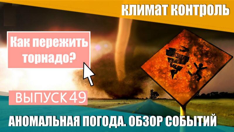 Аномальная погода. Землетрясения, наводнения, торнадо. Как выжить при торнадо? Выпуск 49