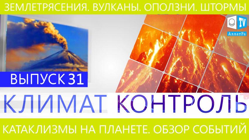 Землетрясения, наводнения, вулканы, штормы. Климатический обзор недели. Выпуск 31