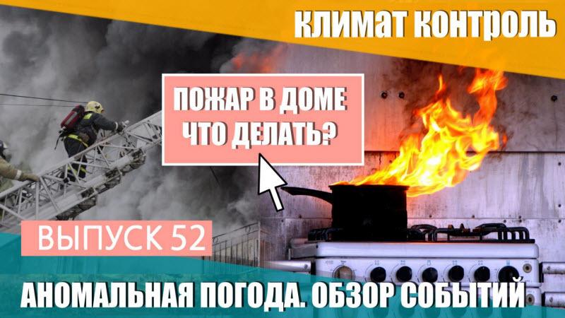 Аномальная погода. Землетрясения, наводнения. Пожар в доме, что делать? Выпуск 52