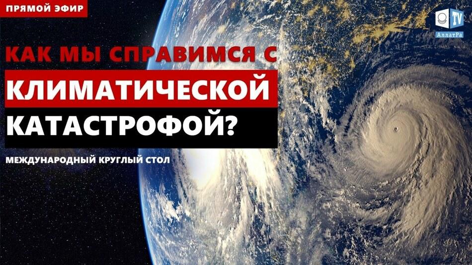 Как справиться с климатической катастрофой? Международный круглый стол