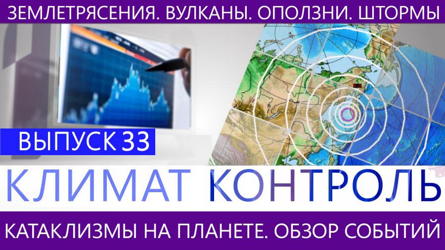 Землетрясения, наводнения, вулканы, штормы. Климатический обзор недели. Выпуск 33