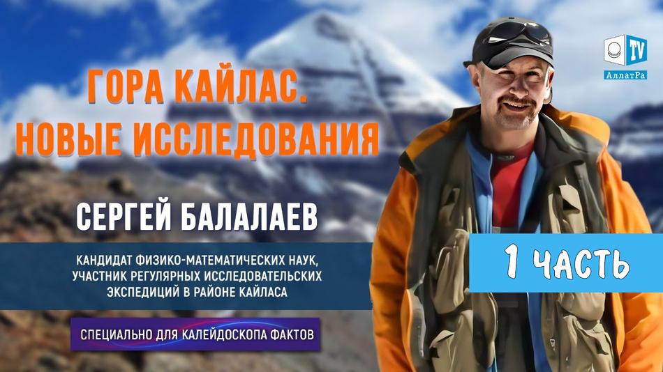 Кайлас и его связь с элементами Земли, древними комплексами пирамид и мегалитов. Сергей Балалаев.