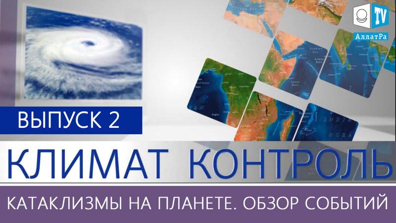 Землетрясения, наводнения, торнадо. Климатический обзор недели. Выпуск 2
