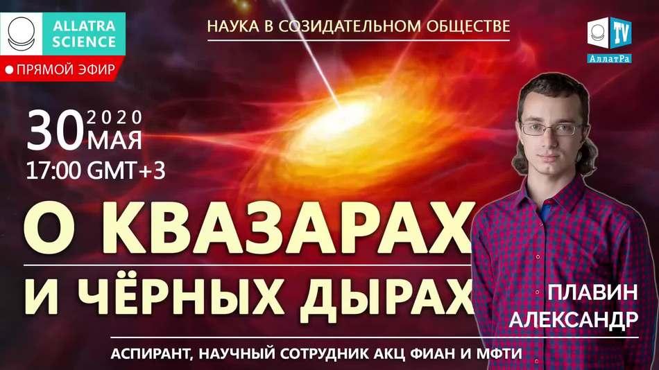 Квазары и чёрные дыры — их природа и функция. Интервью с Александром Плавиным.