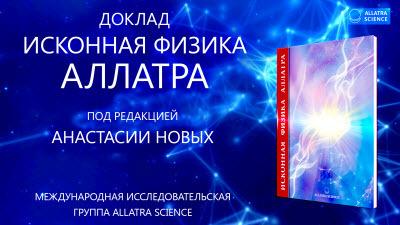 Доклад ИСКОННАЯ ФИЗИКА АЛЛАТРА под редакцией Анастасии Новых. ALLATRA SCIENCE