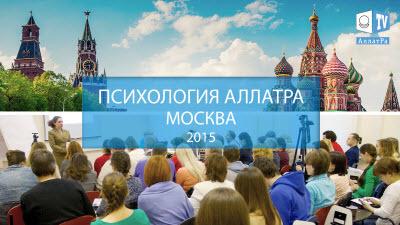 Психология, психотерапия - отзывы о семинаре и тренинге в Москве