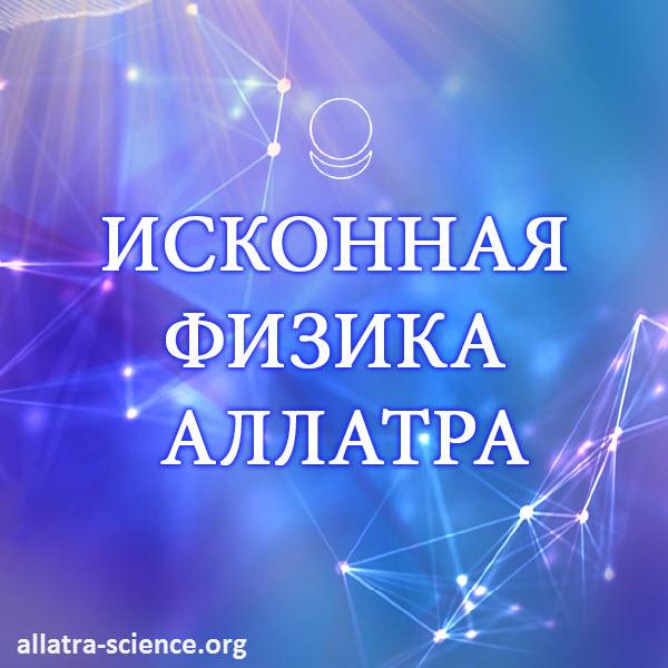 НАУКА АЛЛАТРА изменяет облик планеты к лучшему!