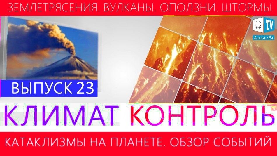 Землетрясения, наводнения, вулканы, штормы. Климатический обзор недели 30 июля – 5 августа. Выпуск 23