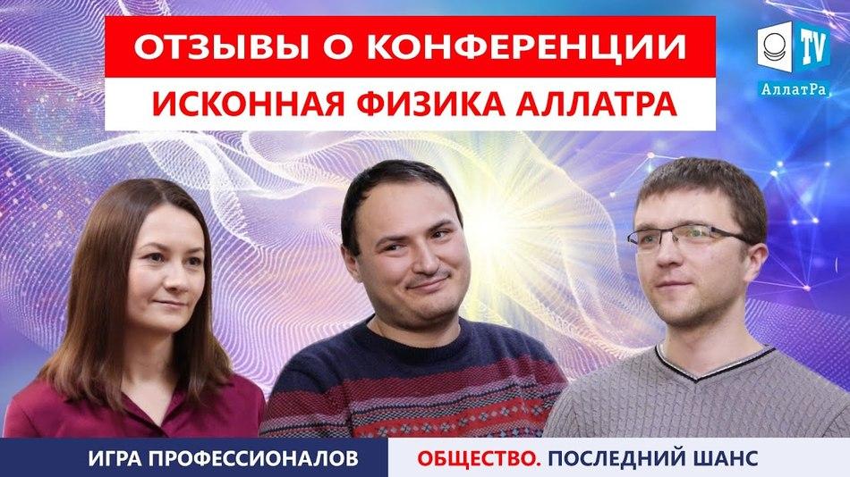 Отзывы из Кишинева о конференции