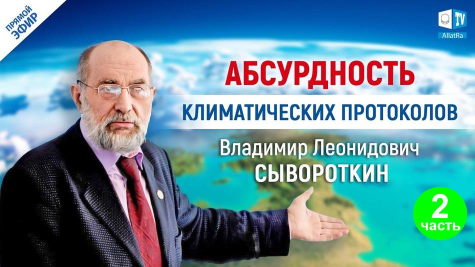 Абсурдность климатических протоколов. Владимир Леонидович Сывороткин. 2 часть
