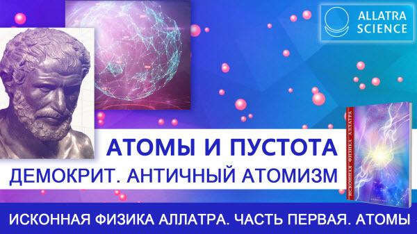 Атомы и пустота. Демокрит. Античный атомизм.