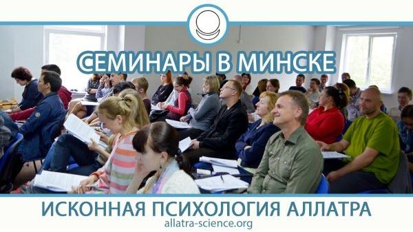 Семинар по психологии в Минске. ИСКОННАЯ ПСИХОЛОГИЯ АЛЛАТРА