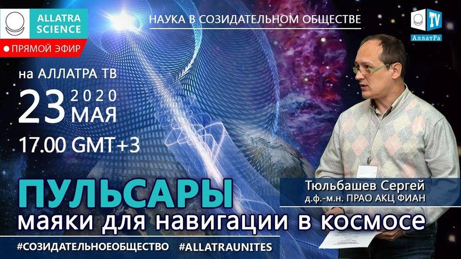 Пульсары как маяки для навигации в космосе. Интервью с астрофизиком Тюльбашевым С.А. ПРАО АКЦ ФИАН