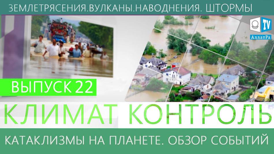 Землетрясения, наводнения, вулканы, штормы. Климатический обзор 23 - 29 июля 2016. Выпуск 22