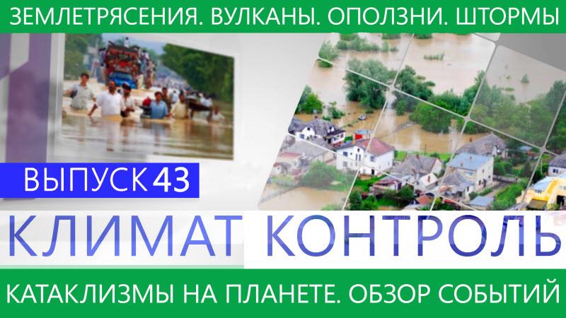 Землетрясения, наводнения, вулканы, штормы. Климатический обзор недели. Выпуск 43