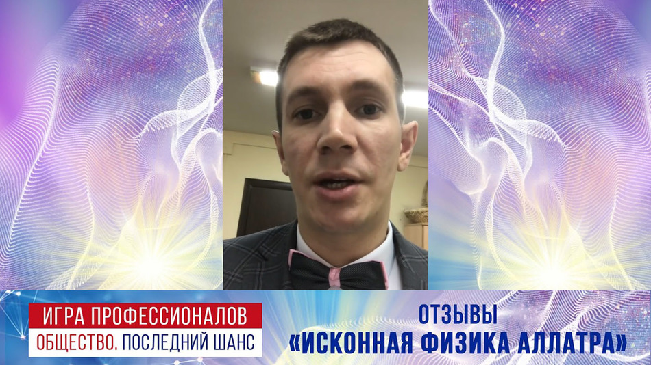 Отзыв Всеволода о конференции ИСКОННАЯ ФИЗИКА АЛЛАТРА