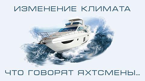Изменение климата. Что говорят яхтсмены...