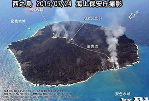 Вулканический остров Нисиносима, Япония продолжает увеличиться в размерах 11 августа 2015