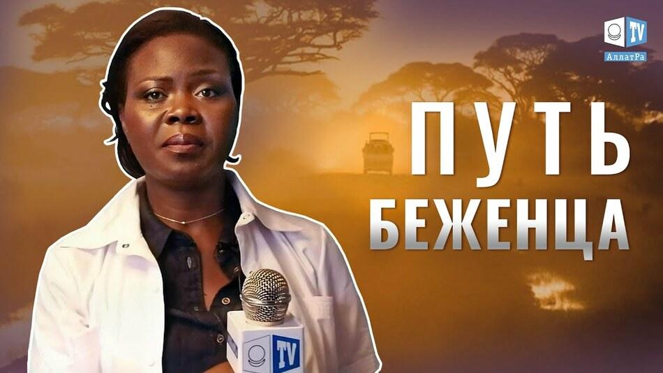 Климатический беженец. Интервью с Флер — беженкой из Африки