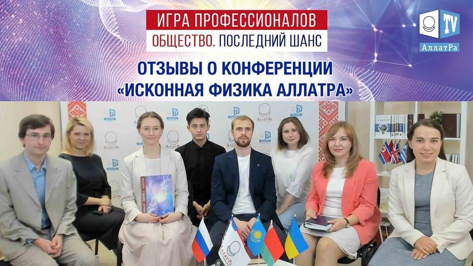 Отзыв из Екатеринбурга, Россия, о конфереции
