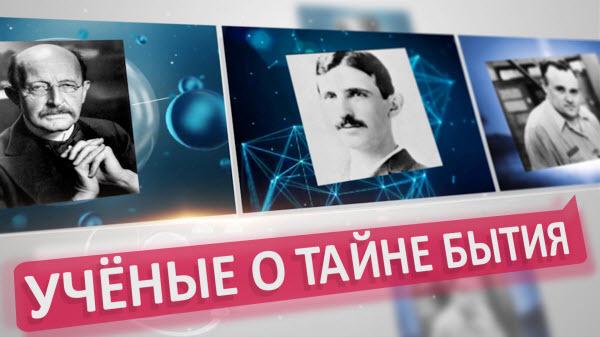 Тесла, Королёв, Пуанкаре, Планк, Менделеев. Учёные о тайне бытия