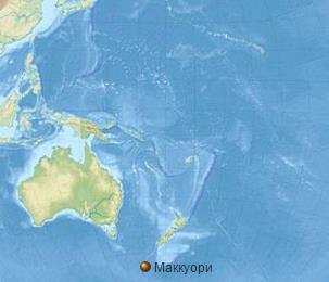 Землетрясение на острове Маккуори 14 января 2016