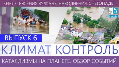 Землетрясения, наводнения, извержения, штормы. Климатический обзор недели. Выпуск 6