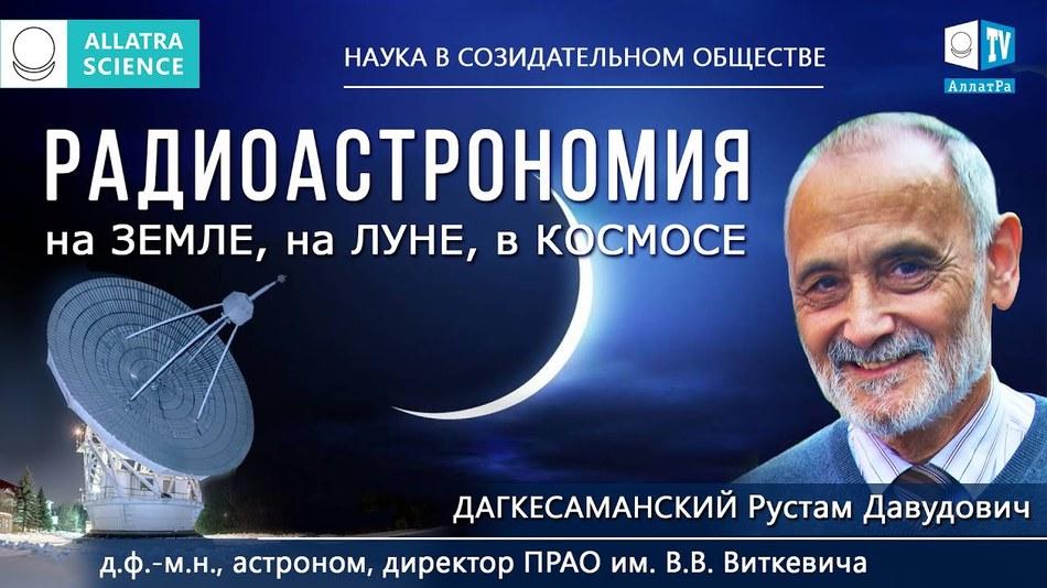 Радиоастрономия на Земле, на Луне, в космосе. Директор ПРАО АКЦ ФИАН Дагкесаманский Р. Д.