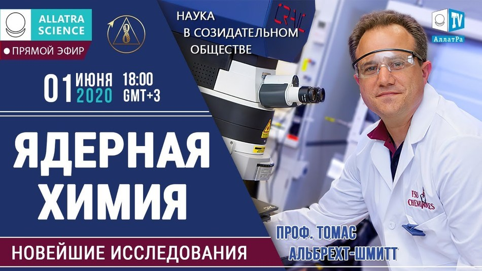 О развитии ядерной химии. Проф. Томас Альбрехт-Шмитт | АЛЛАТРА LIVE